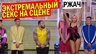 Как Полякова на сцене Лиги Смеха ОПОЗОРИЛАСЬ - Ржали ВСЕ! Приколы До Слёз