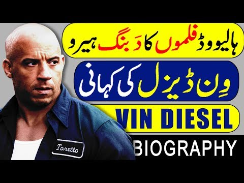 Download Fast and the Furous, Film Hero, Vin Diesel Biography, in Hindi/Urdu HD Mp4 3GP Video and MP3