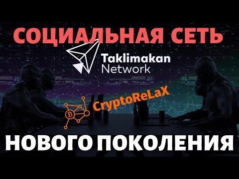 Taklimakan Network - компас в криптовалютном мире!