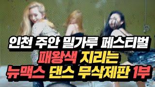 [인천/주안 밀가루 페스티벌] 패왕색 지리는 뉴맥스팀 댄스 무삭제판 1부 :: SexyDance/철구
