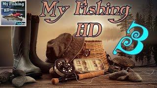 My fishing игра на Android #3 Новая удочка, хорошие возможности