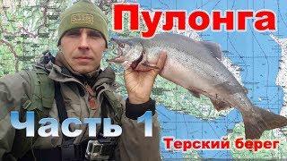Рыбалка на терском берегу умба