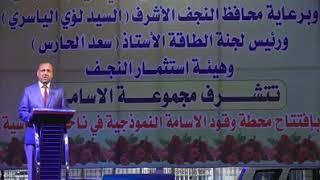الياسري يفتتح محطة وقود استثمارية في العباسية