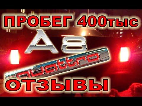 #RR# Audi A8 D2 3.7 - НОВЫЕ ОТЗЫВЫ. Болячки. Косяки / NEW Reviews, operating costs