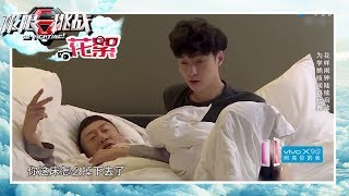 Go Fighting!Sha Yi was poured a look of water.EP.2  Highlight[SMG Official HD]