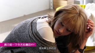 袁詠琳 Cindy Yen【That's Alright】MV 花絮 Behind The Scenes