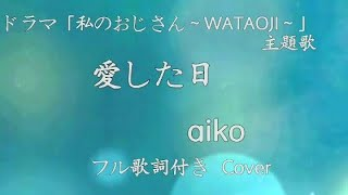 mqdefault - フル歌詞  愛した日   aiko   ドラマ「私のおじさん ~WATAOJI~」主題歌    Cover