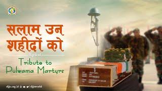 प्रयागराज कुंभ की पावन भूमि से पुलवामा शहीदों को नमन | DJJS