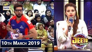 Jeeto Pakistan - 10th March 2019 - ARY Digital Show