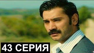 Однажды в Чукурова 43 серия русская озвучка