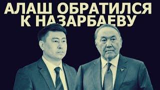 Партия Алаш обратилась к Назарбаеву