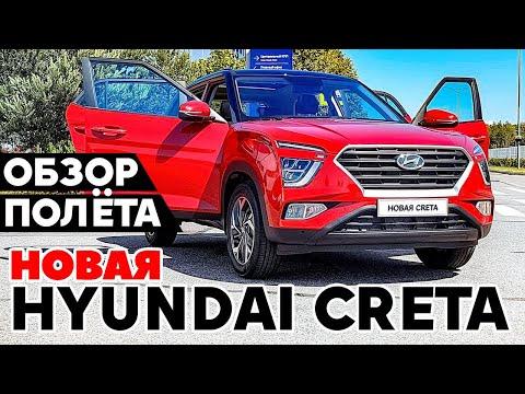 Насколько НОВАЯ Hyundai Creta 2021? Тест обзор новинки Хендай