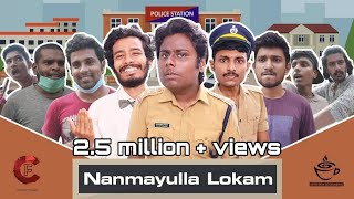 Nanmayulla Lokam | Comedy Video | Country_fellows