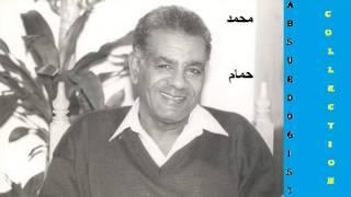 تحميل اغاني محمد حمام - البحر اسكندراني MP3