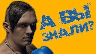 Александр Усик - кто он на самом деле?! 10 шокирующих фактов за всю карьеру!