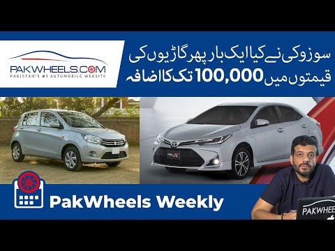 Corolla X Package Prices | Suzuki Prices Increase | 1 Million Giveaway Winners | PakWheels Weekly