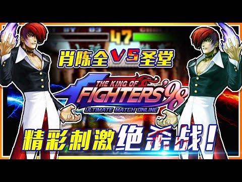 , title : 'KOF02拳皇:肖陈全VS圣堂,惊险刺激的绝杀战!【小狼解说】