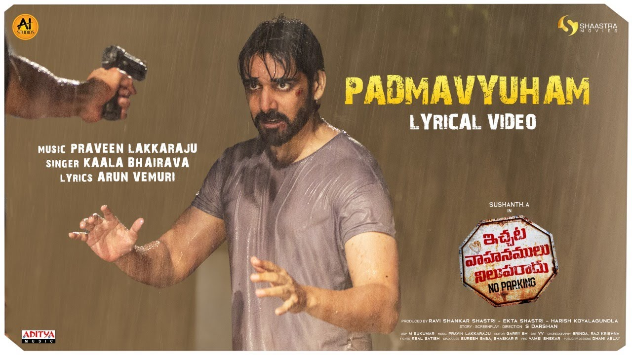 #IVNR​​-Padmavyuham Lyrical