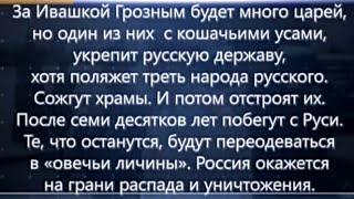 пророчества Василия Блаженного о Великом Царе России