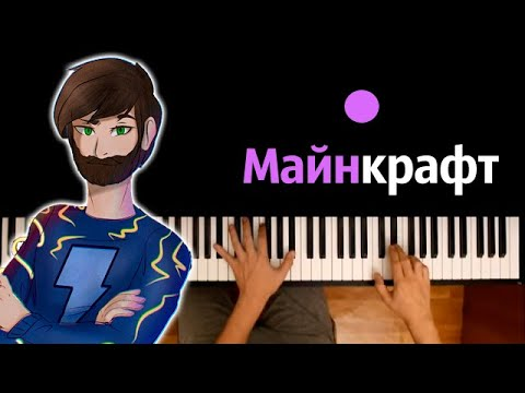 FixPlay - Майнкрафт ● караоке | PIANO_KARAOKE ● ᴴᴰ + НОТЫ & MIDI