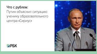 Путин объяснил мальчику Денису, что происходит с рублем