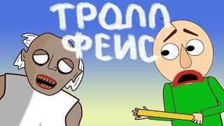 Троллю Гренни, Балди и Момо в ТРОЛЛФЕЙС (анимация)