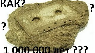 Археологические находки подтверждающие путешествия во времени!