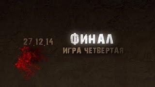 MafiaCl Kharkiv IV Сезон. Финал 4