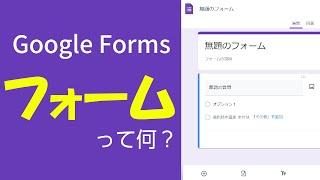 Google Forms①「フォームって何?」