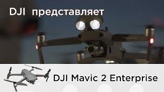 Представляем DJI Mavic 2 Enterprise обзор