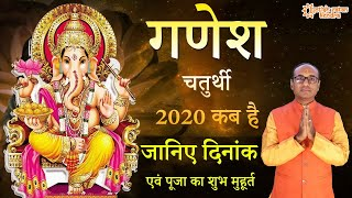 Ganesh Chaturthi Sthapna Vidhi 2020: घर पर ऐसे करें गणपति स्थापना; जानें संपूर्ण पूजा विधि  - Download this Video in MP3, M4A, WEBM, MP4, 3GP
