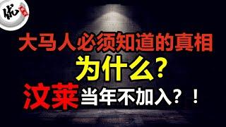 文莱为什么当年不加入马来西亚?大马人必须知道的真相?