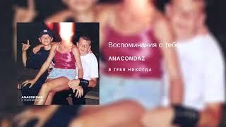 Anacondaz — Воспоминания о тебе (альбом «Я тебя никогда», 2018)