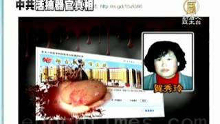 【中國新聞】[禁聞]台韓電影 同揭中共活摘器官真相