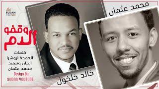 خالد خلخول ومحمد عثمان - وقفو الدم - جديد الاغاني السودانية 2020