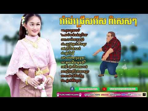រាំវង់ជ្រើសរើសពិរោះៗ, មេម៉ាយកូនប្រាំ, មេម៉ាយកូនមួយ   Romvong khmer 2019, khmer song