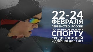 Первенство России по конькобежному спорту среди юношей и девушек до 17 лет. 23 февраля.