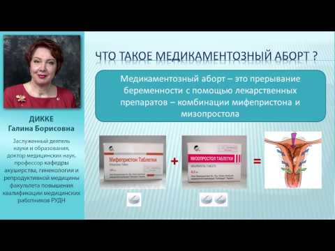 Бесплатная консультация по прерыванию беременности проф. Дикке