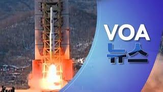 [전체보기] VOA 뉴스 9월 21일