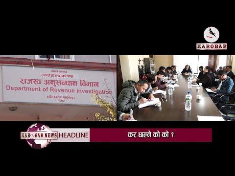 KAROBAR NEWS 2019 03 05 मजदुरको नाममा कम्पनी खोलेर झण्डै दुई अर्ब ठगी !