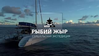 Рыбалка на остров индийского океана у берегов евразии