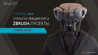 Вводная лекция курса Zbrush.Проекты с Дмитрием Рабочим