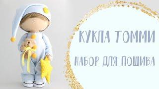 Набор для шитья куклы - текстильная кукла мальчик Томми| Handmade Fabric Doll Boy Tommy