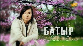Документальный фильм «Батыр. Последняя весна»