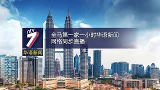 20181020 Ntv7华语新闻网络同步直播