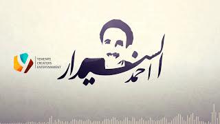 تحميل اغاني حبوب حبوب | احمد السنيدار MP3