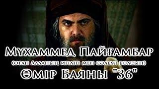 """Мұхаммед Пайғамбар (ﷺ) Өмір Баяны """"36"""" /Ерлан Ақатаев ᴴᴰ"""