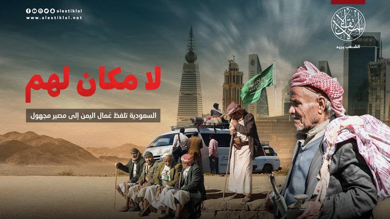 لا مكان لهم.. السعودية تلفظ عُمال اليمن إلى مصير مجهول (فيديو)
