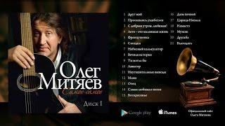 Олег Митяев - Самое-самое (Первая часть) 2014 год.