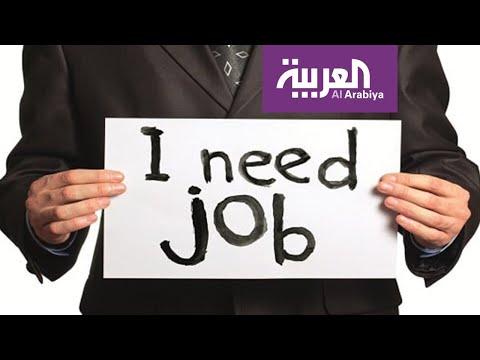 العرب اليوم - شاهد: الأمم المتحدة تكشف أن نحو 470 مليون شخص عاطلون عن العمل حول العالم